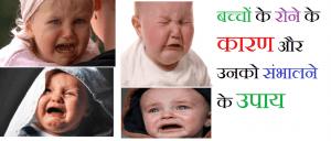 बच्चों के रोने का कारण और उनको संभालने के उपाय