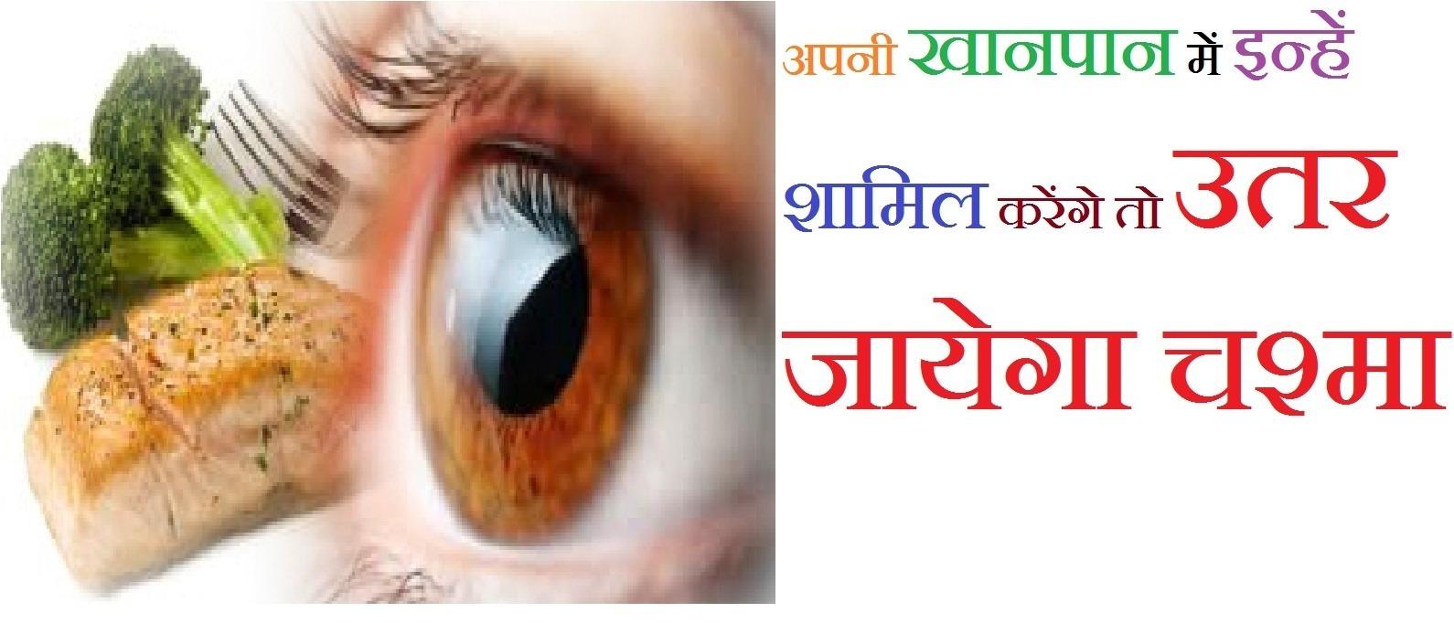 आंखों के लिए आहार