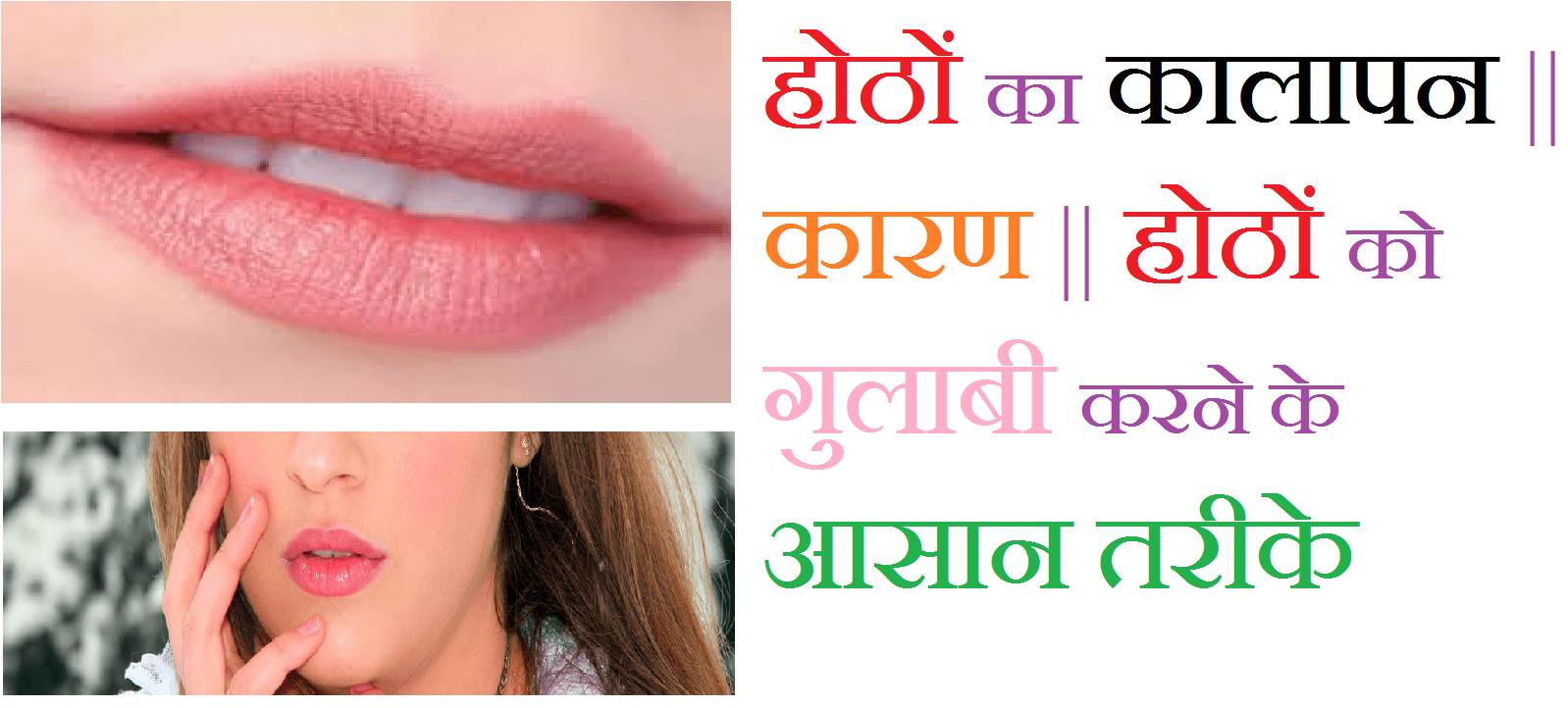 pink lips 2
