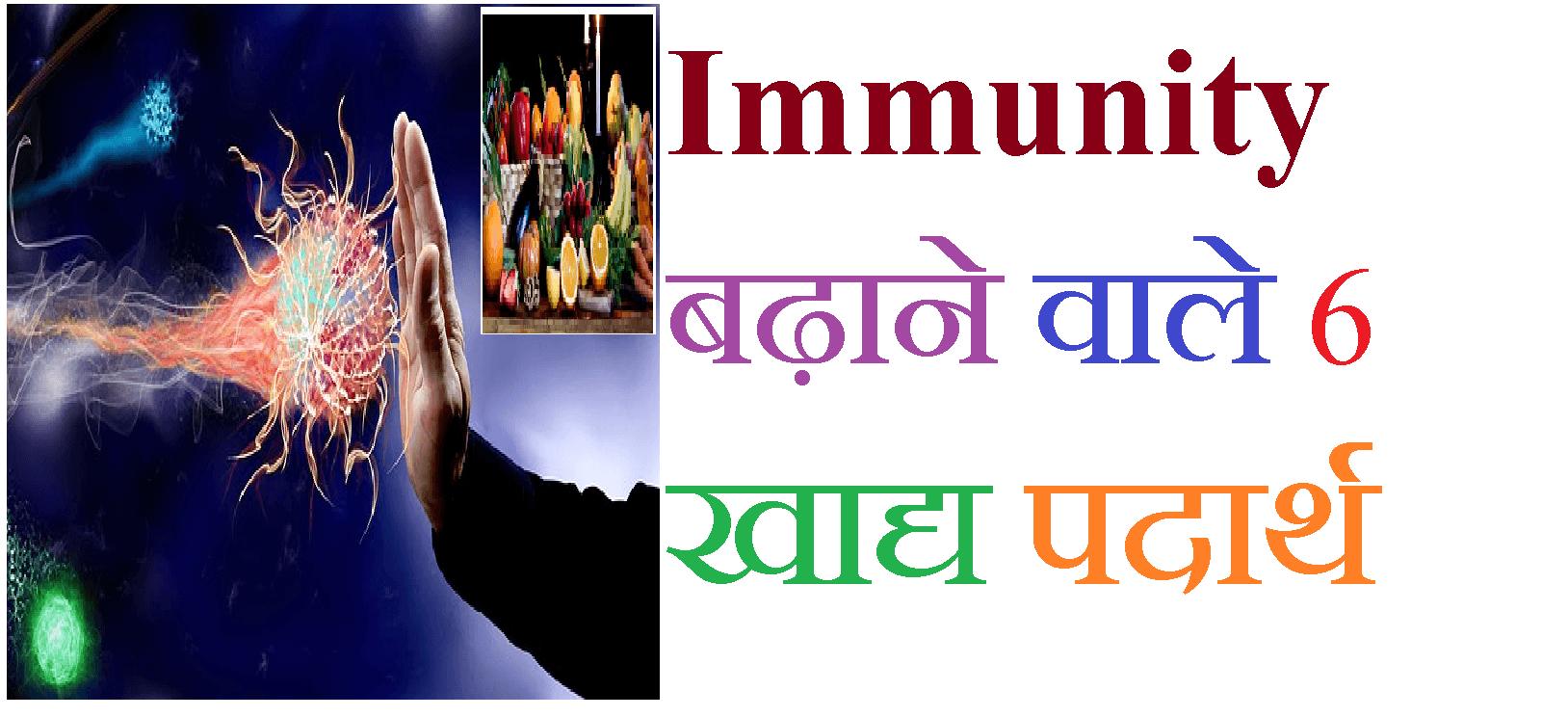 प्रतिरक्षा प्रणाली || रोग प्रतिरोधक क्षमता