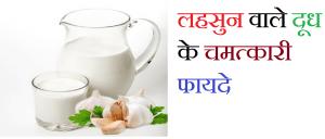 लहसुन वाले दूध के चमत्कारी फायदे