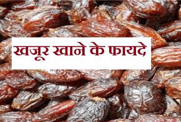 खजूर के फायदे इन हिंदी || खजूर खाने के फायदे || Khajoor Ke Fayde