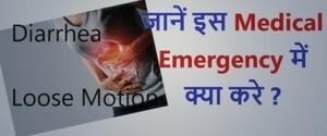 पेट में मरोड़ उठना और दस्त लगना, जानें इस Medical Emergency क्या करे ?