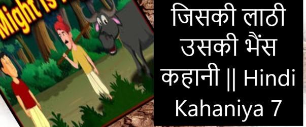 Hindi khaniya 7