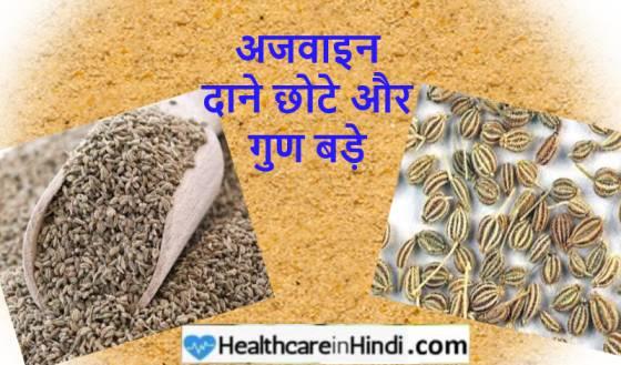ajwain carom seeds in hindi