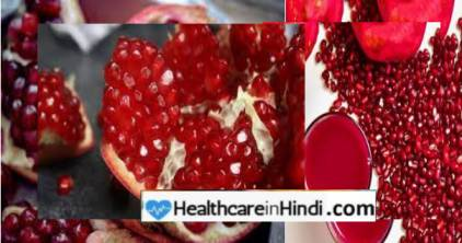 Uses and Benefits of Pomegranate in Hindi अनार के फायदे