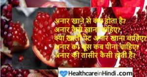 Uses and Benefits of Pomegranate in Hindi
