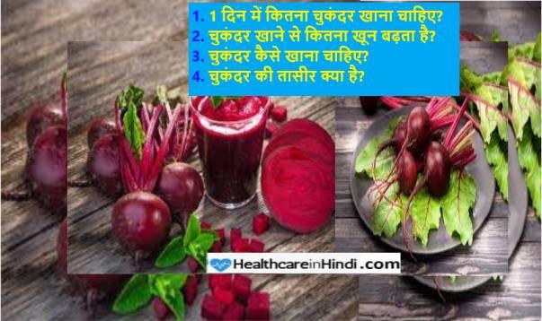 Benefits of Chukandar or Beetroot in Hindi