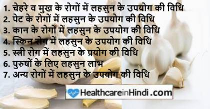 लहसुन Uses and Health Benefits of Garlic in Hindi