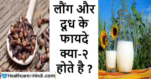 लौंग और दूध के फायदे