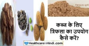 Triphala Dosage for Constipation in Hindi