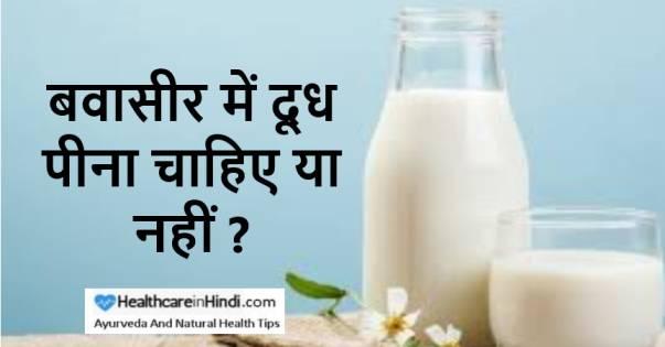 बवासीर में दूध पीना चाहिए या नहीं