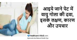 पेट में वायु गोला की दवा