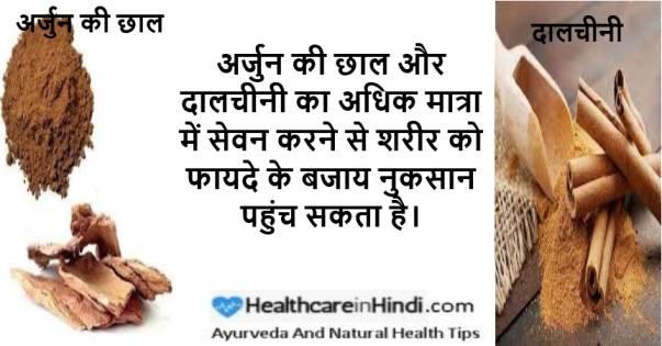 अर्जुन की छाल और दालचीनी के नुकसान Arjun Ki Chaal Aur Dalchini Ke Nuksan