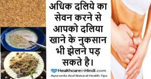 ज्यादा दलिया खाने के नुकसान Jyada Daliya Khane Ke Nuksan