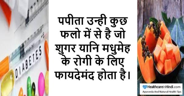 शुगर में पपीता खाना चाहिए या नहीं Papaya for Diabetes in Hindi